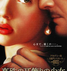 【映画レビュー】真珠の耳飾りの少女(2003)
