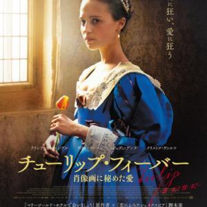 【映画レビュー】チューリップ•フィーバー 肖像画に秘めた愛(2017)