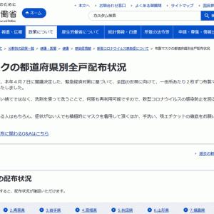 """厚生労働省の""""笑えるWebページを発見"""""""