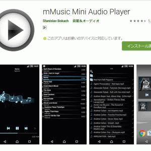 【Android】シンプル・軽量 オーディオ再生App. 『nMusic Mini』