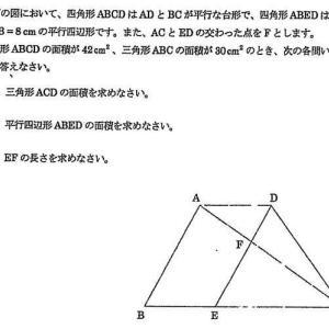 日本学園中学校過去問傾向と対策2020年度算数入試問題4.平面図形 問題