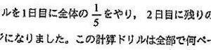 武蔵野大学中学校2021年度算数入試問題2.小問集合 (9) 相当算解説解答