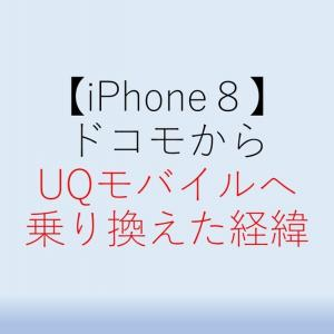 【16,150,682円得】iPhone8でドコモから料金の安いUQモバイルに乗り換える経緯