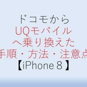 iPhone8でドコモからUQモバイルに乗り換えた手順・方法と注意点