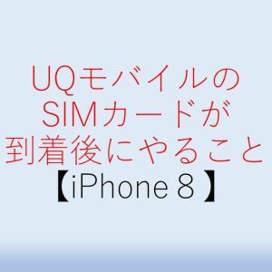 UQモバイルからSIMカードが届いてからやること【iPhone8】