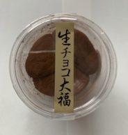 シャトレーゼの生チョコ大福を食べてみた