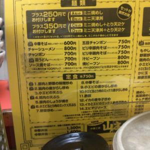 「山庄 渡辺通店」鶏肉の天ぷら定食が福岡一?いや世界一!