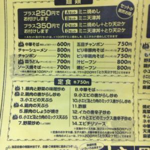 「山庄 渡辺通店」勝手に福岡大衆中華料理店ナンバーワン認定