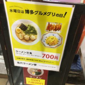 「名代ラーメン亭 博多駅地下街店」これでいいんだよ!ラーメン定食!