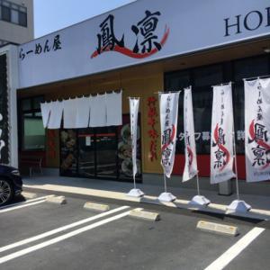 東比恵「らーめん屋 鳳凛 榎田店」シンプルに美味しい!空港から近い!