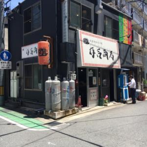 「有吉商店 渡辺通り店」おい!!焼めしも美味いじゃないか!!