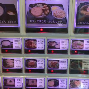 「牧のうどん 博多バスターミナル店」減らないヤワ麺に思わず笑顔