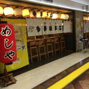 博多「めしや多幸橋本店」お一人様の夜定食に嬉しいお店ですよ