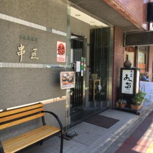 「串匠 渡辺通り店」串揚げ定食のコスパが破壊力抜群!
