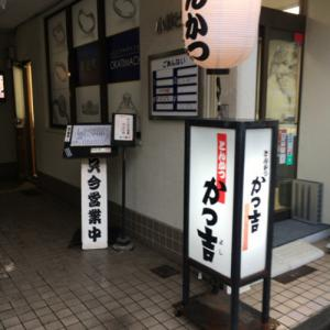 長崎市「かつ吉」老舗とんかつ屋さんは最高っすねぇ
