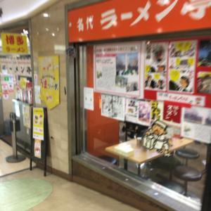 「名代ラーメン亭 博多駅地下街店」チャンポンも安くて美味いなんて
