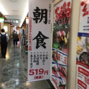 博多「すし割烹 かじ デイトス・アネックス店」寿司屋の朝食食べました