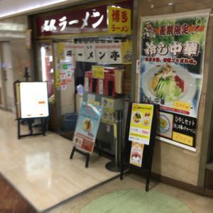 「名代ラーメン亭 博多駅地下街店」チャーシューメンセットもGOODだった