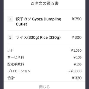 東平尾「赤兵衛」Uber Eatsで餃子カツ定食をデリバリー!