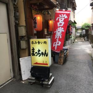 渡辺通「呑み食い処 まっちゃん」¥500であじフライなんて嬉しすぎぃ!