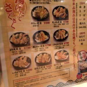 「天麩羅処ひらお アクロス店」天ぷら定食はもうたまらない