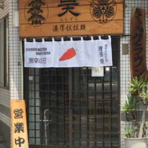 春吉「濃厚担担麺 博多 昊」濃厚担担麺は相変わらず濃くてイイ
