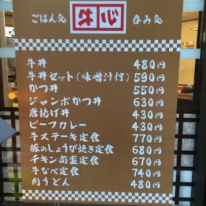 博多「牛心 駅前店」ジャンボかつ丼はジャンキーでボリューミー