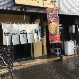 飯塚「麺屋・千寿」ラーメンも半チャーハンも美味な有名店