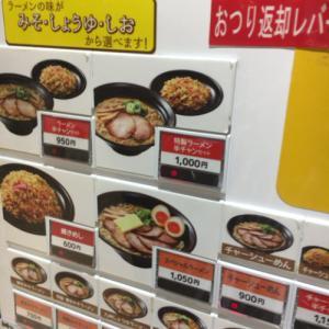 「博多川端どさんこ 博多デイトス店」特製味噌ラーメンが最高だった