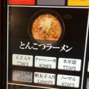 「ラーメン海鳴 博多デイトス店」うますぎ!濃厚豚骨!