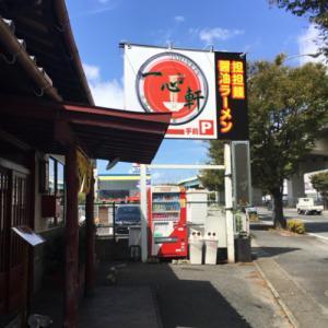 上牟田「一心軒」担担麵+豚の角煮が最高ですよ