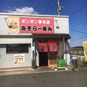 嘉麻市「ポンポン亭 本店」福岡では珍しいみそラーメン売りのお店