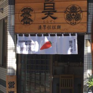 春吉「濃厚担担麺 博多 昊」濃厚担担麵はやっぱ最高!