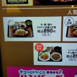東光「やよい軒 福岡空港通り店」牛・豚・鶏のスタミナ肉盛り定食!