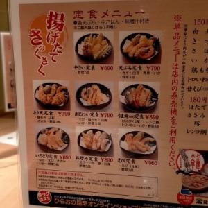 天神「天麩羅処ひらお アクロス店」何回食べようとも飽きない天ぷら定食