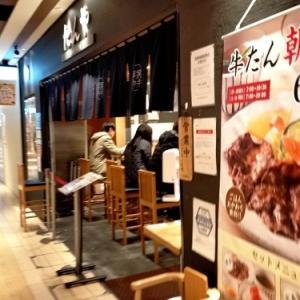博多「たんやHAKATA」福岡一!?の人気朝食をいただいた