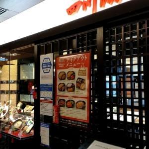 「四川飯店 博多」陳健一の高級店の味を持ち帰って食べた