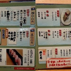 長浜「市場ずし 魚辰」長浜市場の回転寿司に感謝感激雨霰!