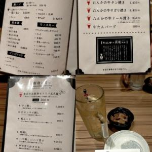 「博多たんか」博多駅で昼飲み!激ウマの牛たん!