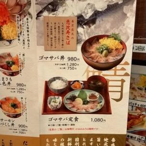 「どんぶり居酒屋 喜水丸 KITTE博多店」博多駅の日曜ランチにおススメ