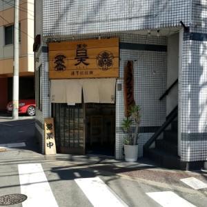 春吉「濃厚担担麺 博多 昊」福岡で一番の担々麵だと思ってる