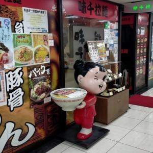 天満橋「味千拉麺 OMM店」俺の故郷は九州だわ