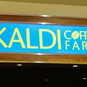 【2020】カルディ夏の福袋「コーヒーバッグ」中身を大公開!値段、発売日、予約はできる?