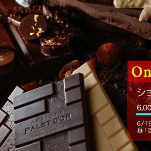 【2020】パレドオール夏の福袋「ショコラクール」今年は通販のみ!中身・値段・発売日は?