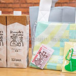 【開封レポ】コメダ夏の福袋2020「サマーバッグ」中身ネタバレ!