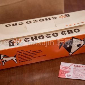 【開封レポ】サンマルク夏の福袋2021「ハッピーサマーボックス」中身を公開!チョコクロ5個・半額チケット・くじ付き