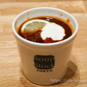 【スープストックトーキョー 福袋2021】冷凍スープがおトクに買える!中身・発売日・予約はできる?