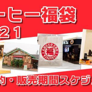 【コーヒー福袋 2021】予約・販売スケジュール