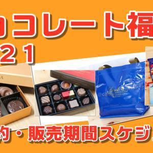 【チョコレート福袋 2021】予約・販売スケジュール(いつから?)