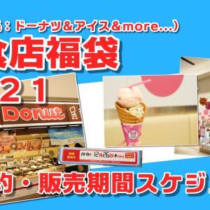 【食品系福袋 2021】予約・販売スケジュール(いつから?)